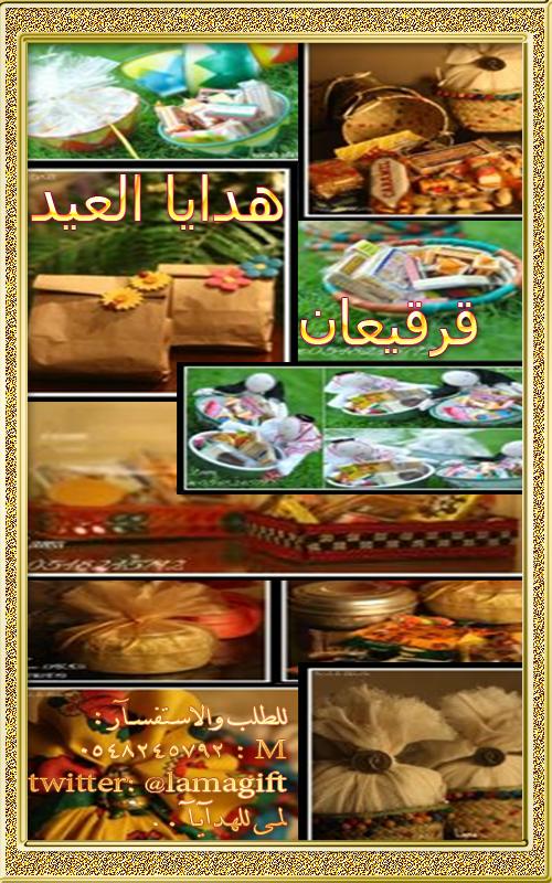 قريش وهدايا العيد وقريقعان lamagift.png
