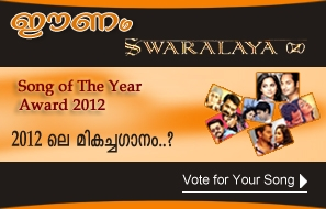 Eanam - Swaralaya Song Of The Year Award 2012
