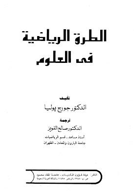 حمل كتاب الطرق الرياضية في العلوم - جورج يوليا