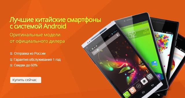 Лучшие китайские смартфоны с системой Android по самой низкой цене - оригинальные модели от официального дилера!