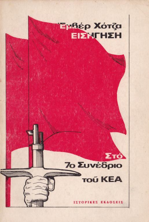 Ε. ΧΟΤΖΑ - ΕΙΣΗΓΗΣΗ ΣΤΟ 7ο ΣΥΝΕΔΡΙΟ ΤΟΥ ΚΕΑ (ΜΕΡΟΣ Β)