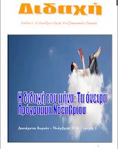 """Ενοριακό Περιοδικό """"Διδαχή"""""""