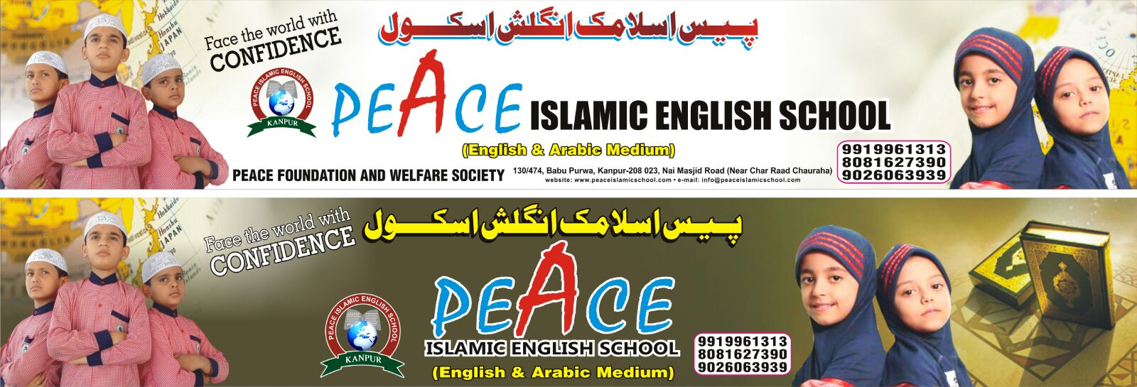 Peace Islamic English School