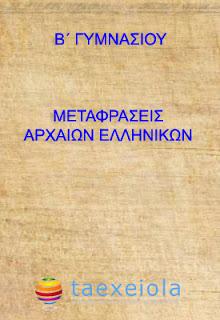 Μεταφρασεις Αρχαιων κειμενων Β Γυμνασιου