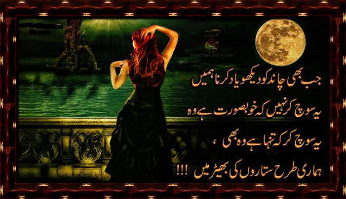 Happy eid mubarak shayari urdu eid mubarak poetry eid card hd happy eid mubarak shayari urdu eid mubarak poetry eid card hd wallpaper urdu poetry sms shayari images m4hsunfo