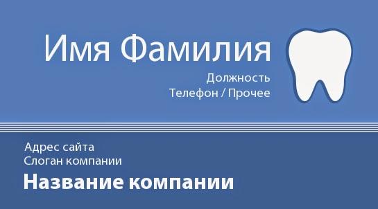 http://www.poleznosti-vsyakie.ru/2014/05/vizitka-belyj-zub-na-sinem-fone.html