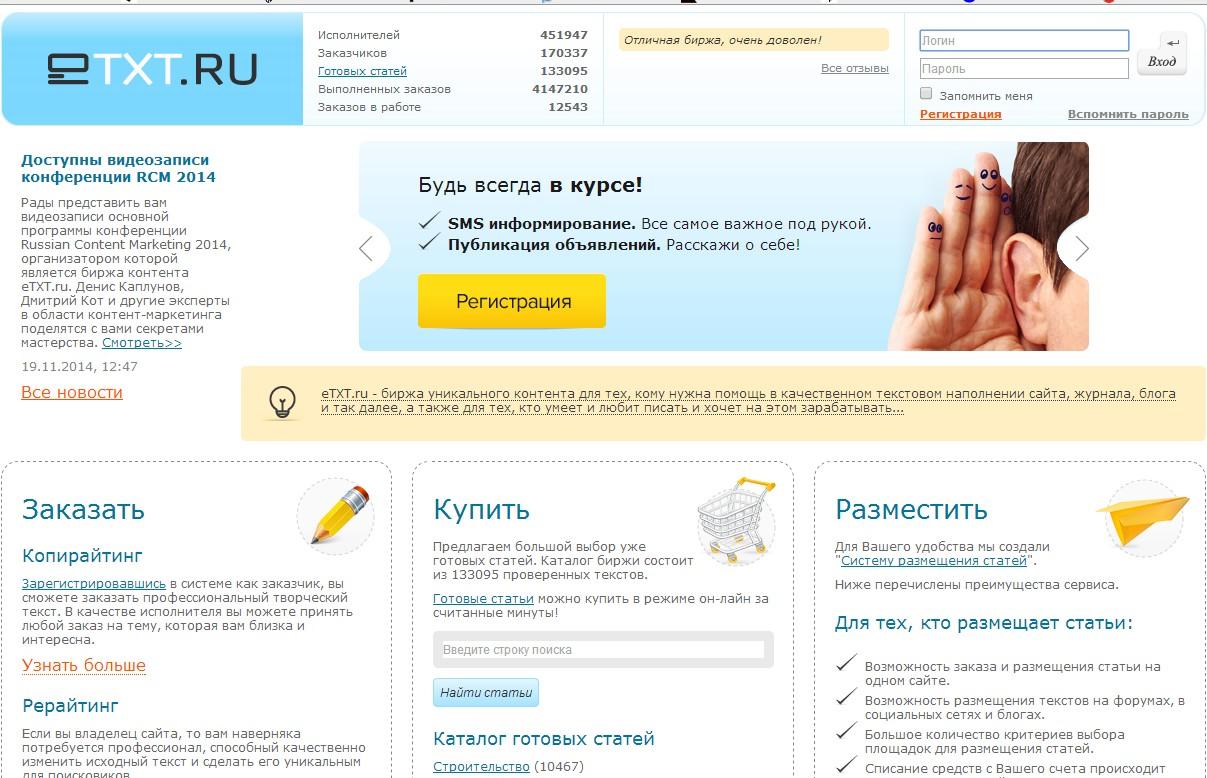 Etext ru биржа копирайтинга