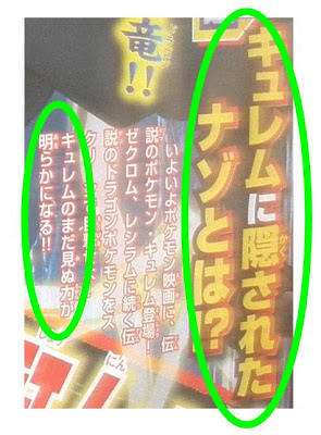 Bessatsu CoroCoro Feb 2012 Enlarge Shougakukan