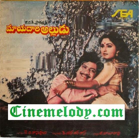 Mayadari Alludu Telugu Mp3 Songs Free  Download  1981