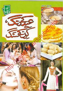 Kiran Kitab (Eid Key Rang Kiran Key Sang)