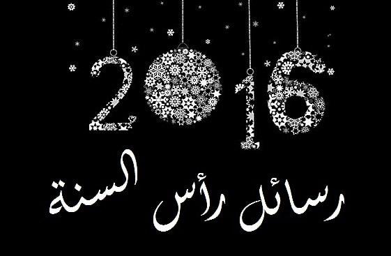 رسائل حب فى ليلة راس السنة الميلادية 2016