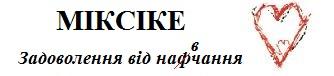 Міксіке
