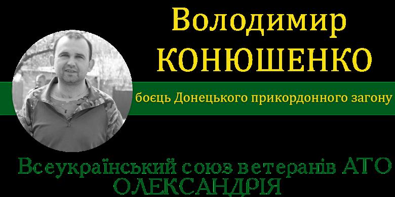 Володимир Конюшенко