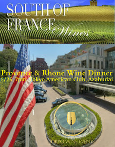 5/26 Provence & Rhone Wine Dinner at Tokyo American Club