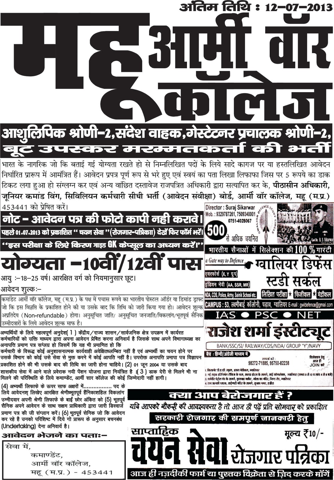 Army College, Mhow (MP) Recruitment –2013