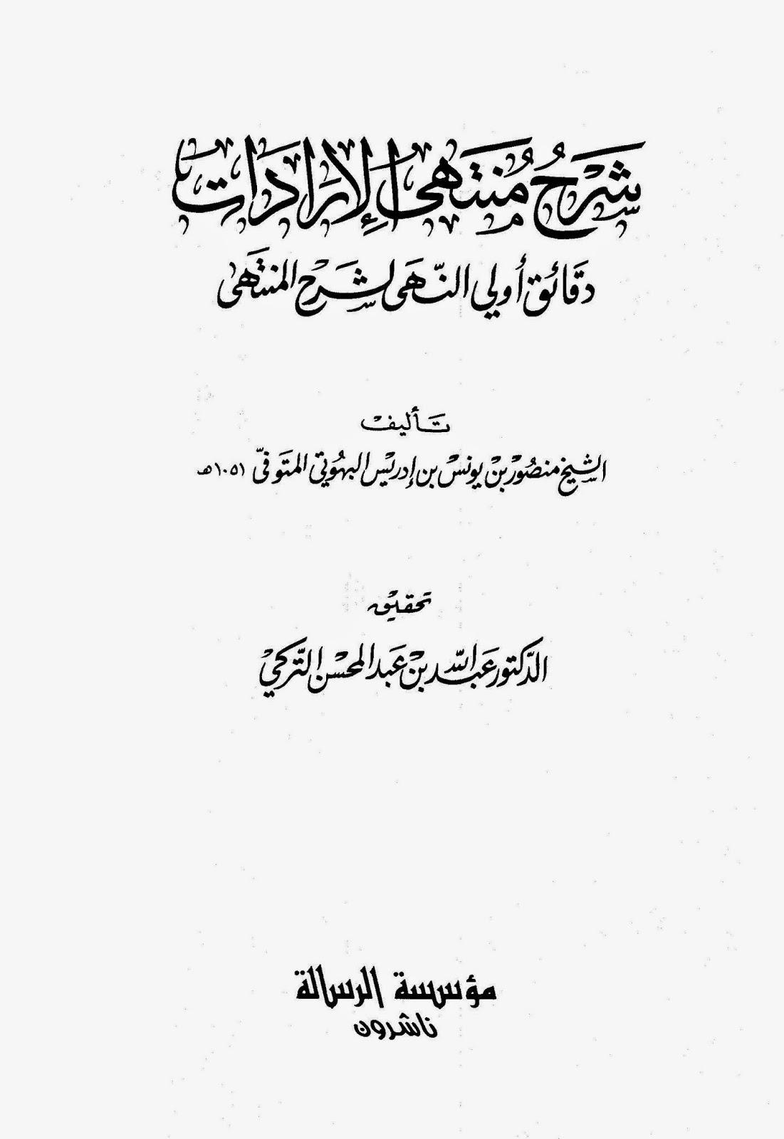 شرح منتهى الإرادات لـ الإمام البهوتي