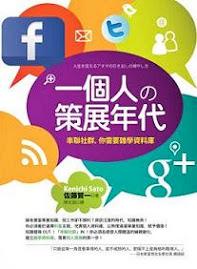 『一個人的策展年代:串聯社群,你需要雜學資料庫』(2013、世茂出版社)