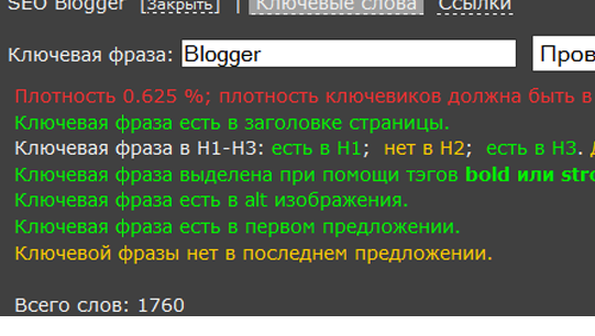 Плагин для блога Seo Blogger