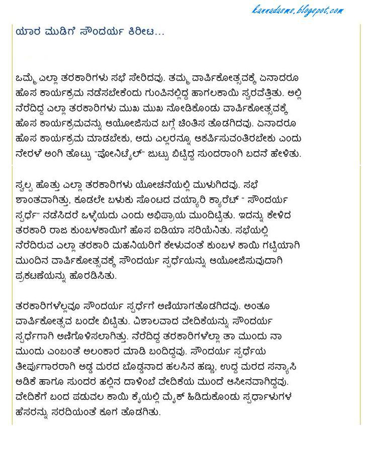SMS Kannada Kavanagalu