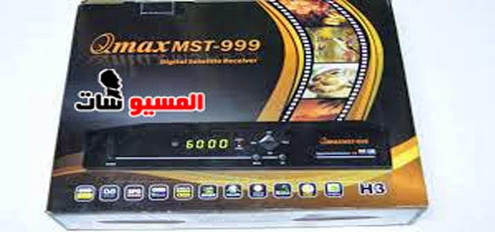 تحميل سوفت وير رسيفرqmaxmst-999 h3