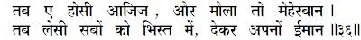 Sanandh Verse 19_36