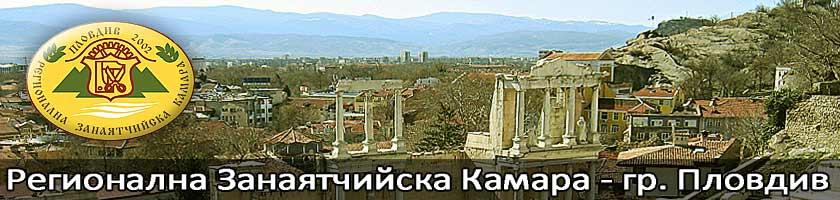 Регионална Занаятчийска Камара Пловдив