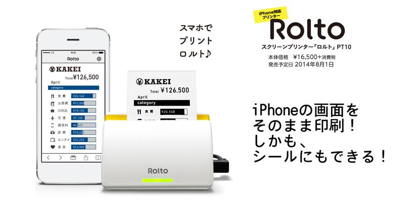 キングジムより、iPhoneの画面をそのままプリントし、シール化もできる小型プリンター「Rolto」
