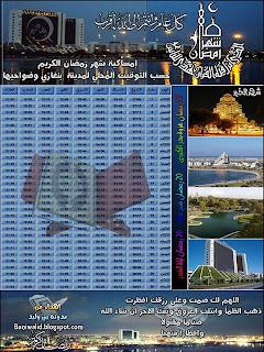 امساكية شهر رمضان 2013 - 1434 ليبيا ومواعيد اذان الفجر والمغرب بها