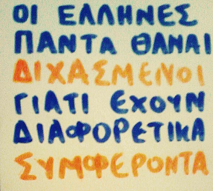 Ελληνικος διχασμός (συμφεροντων)