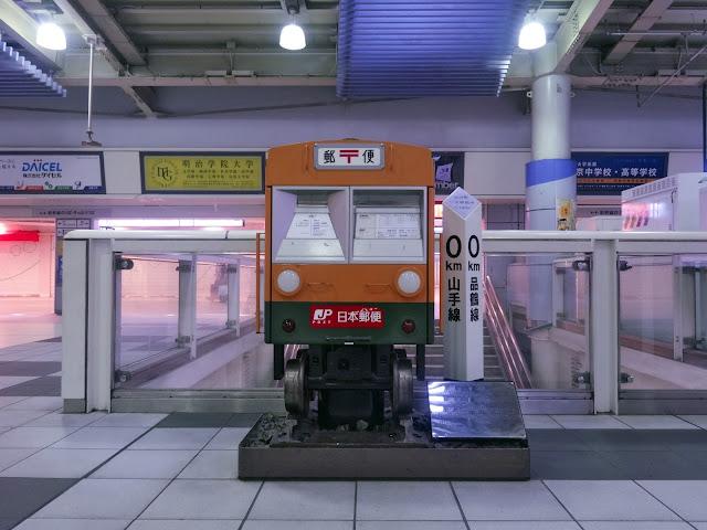 郵便ポスト,品川駅〈著作権フリー無料画像〉Free Stock Photos