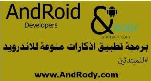 افضل موقع تعلم برمجة التطبيقات