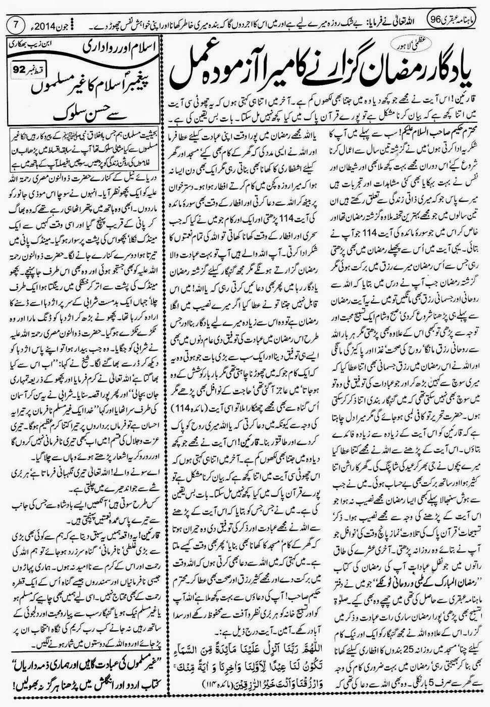ubqari june 2014 page 7