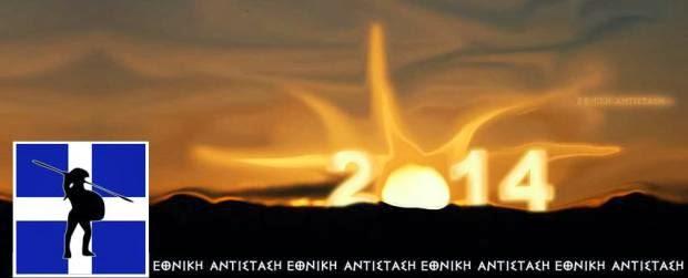 Τι πρέπει να περιμένουν οι Έλληνες το 2014;
