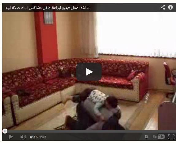 شاهد اجمل فيديو لبراءة طفل مشاكس اثناء صلاة ابيه