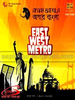 ইষ্ট ওয়েস্ট মেট্রো অপার বাংলা - ২০১১ (EAST WEST METRO APAAR BANGLA - 2011)