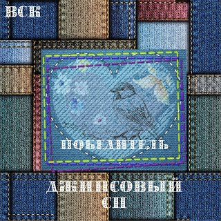 Воронежский скрапклуб
