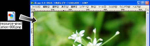 GIMP2の使い方 | 素材の使い方②