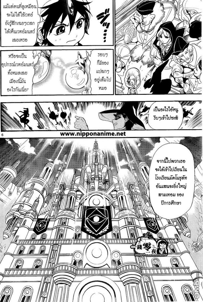 Magi the Labyrinth of Magic 137 TH ฝึกพิเศษทุกวัน  หน้า 6