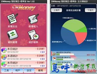 CWMoney APK / APP 下載,CWMoney Android APP Download,手機記帳軟體 APP