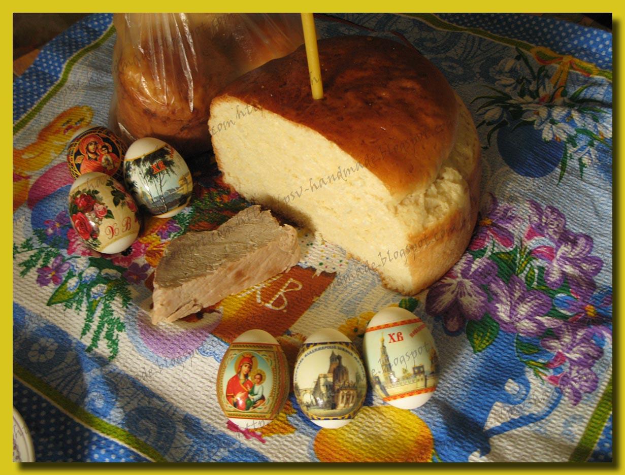 Пасхальный кулич, яйца, праздник Святой Пасхи
