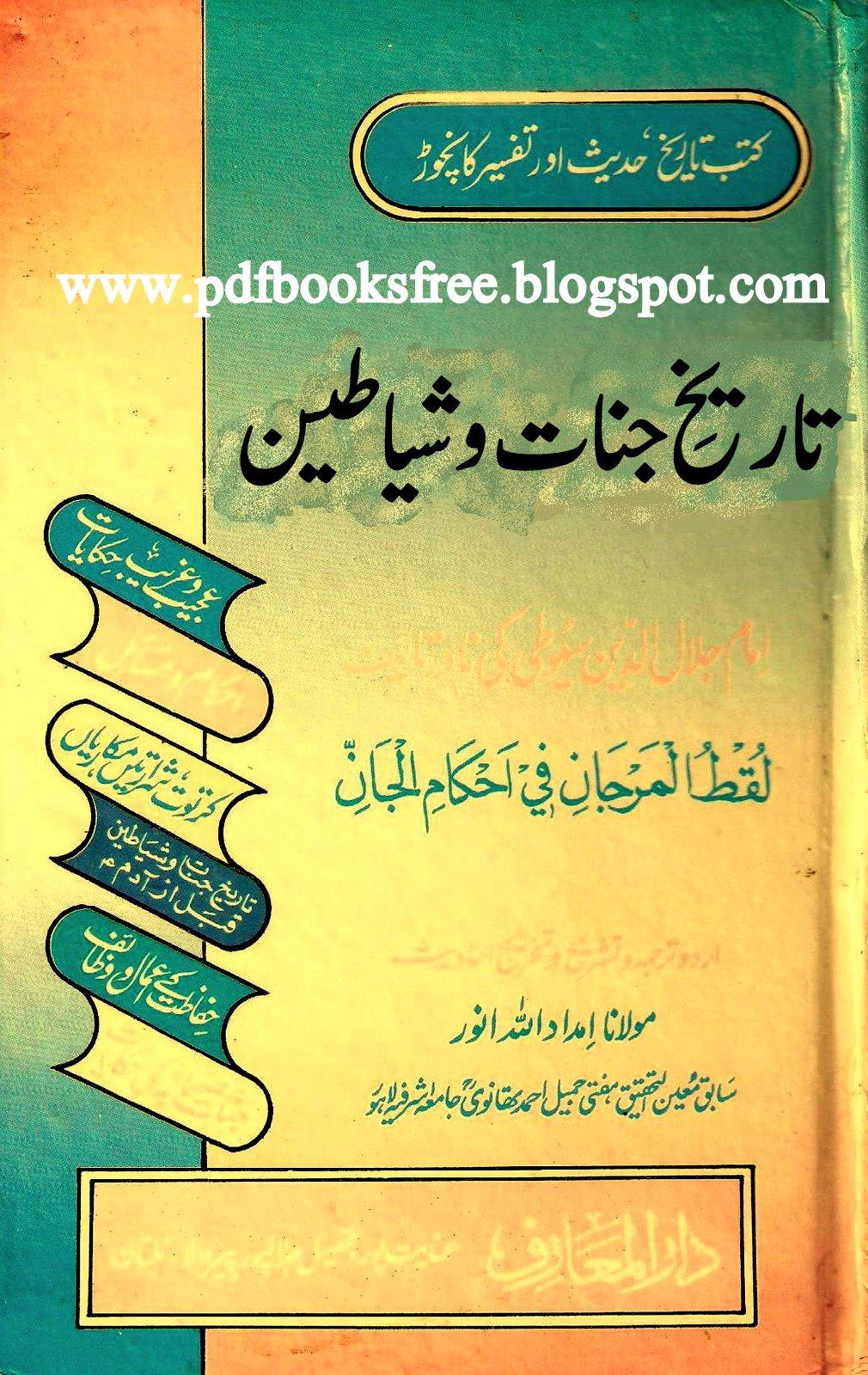 Learn pashto in urdu pdf