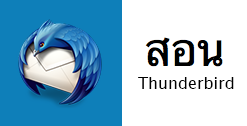 สอน Thunderbird