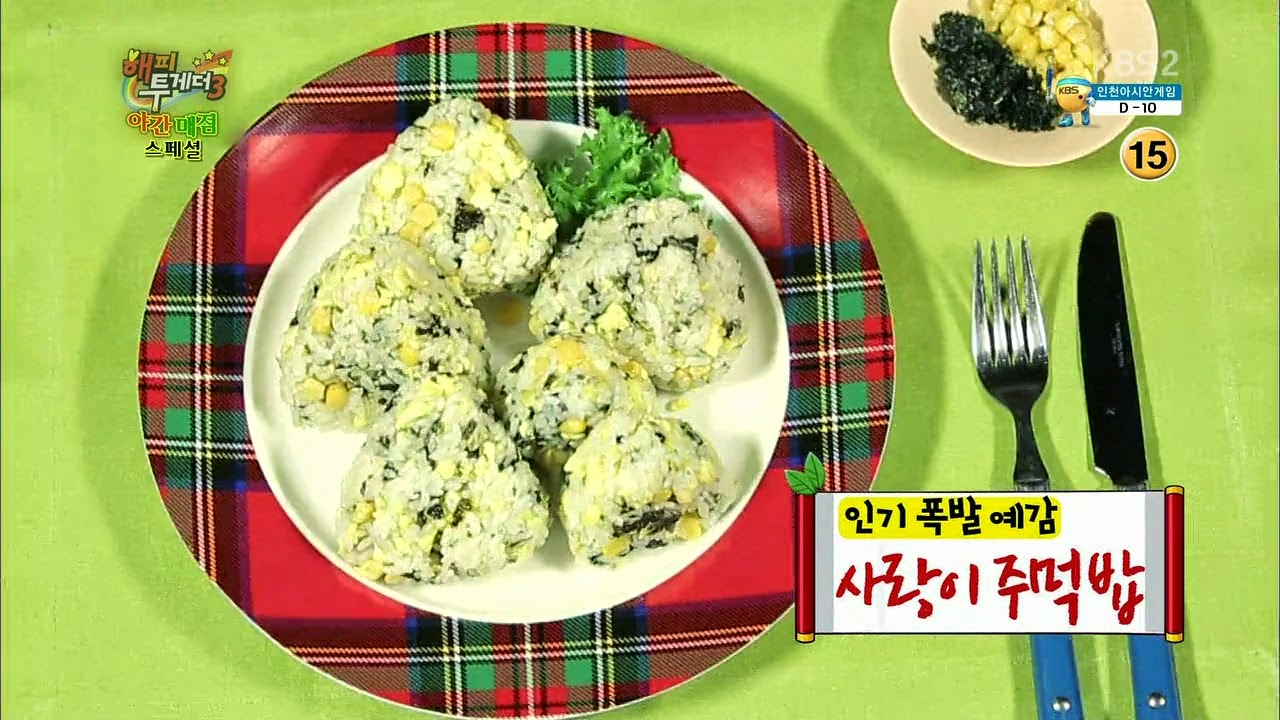 Happy Together Night Cafeteria Chu Seong Hoon Sarang Rice Ball Recipe Shiho Yano Chu Sa Rang Superman is Back