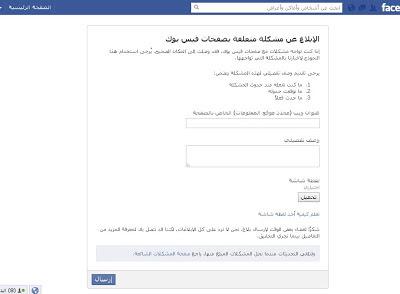 الابلاغ عن مشكلة متعلقة بصفحات الفيسبوك Report an Issue with Facebook Pages