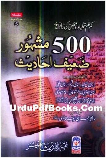 500 Mashhoor Zaeef Ahaadees