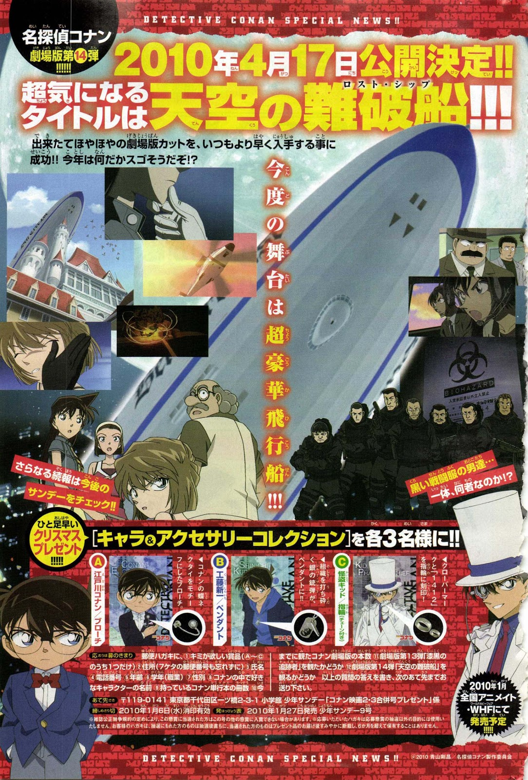 DETECTIVE CONAN ALL MOVIES - ANIME & DROID