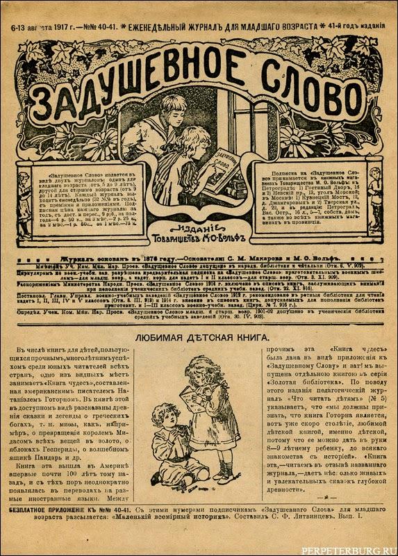 Скан обложки дореволюционного журнала Задушевное Слово
