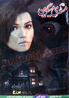 Mystery Magazine Urdu March 2013 pdf