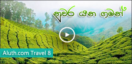 http://www.aluth.com/2015/11/on-way-to-kandy-aluth-travel-08.html