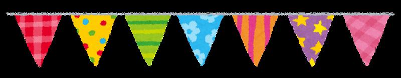 すべての折り紙 風船 折り紙 : ガーランド・三角旗のイラスト ...